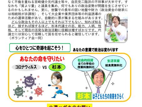 杉ちゃん通信 秋季号