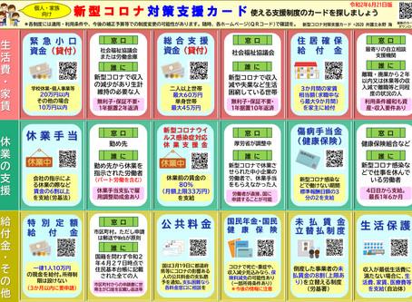 「新型コロナ対策支援まとめ」更新(6/21)