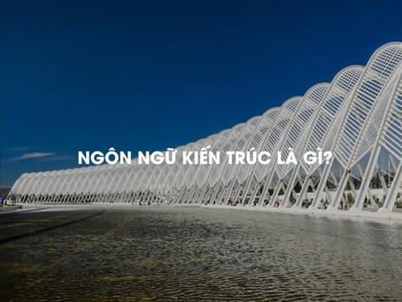 Ngôn ngữ kiến trúc là gì? Kiến thức cơ bản về thiết kế dành cho người mới bắt đầu.