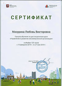 Сертификат Мазуриной