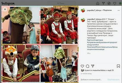 """О проекте экотеатр """"Дубравушка"""""""