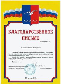 Благодарность от депутатского корпуса