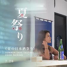 Summer Sake.JPG