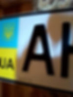 Гос номера Украины