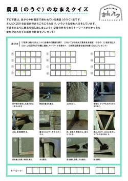 fulldesign_農具探しシート
