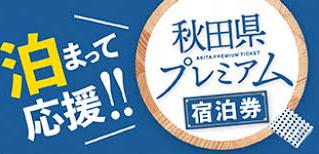 秋田プレミアム宿泊券をご利用下さい。