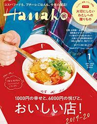 2020年1月号のHanako