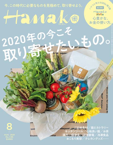 hanako 202008