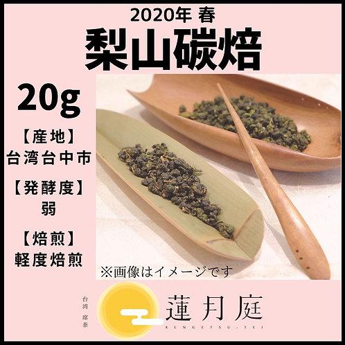 【2020年 春】梨山碳焙   20g