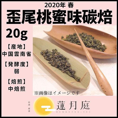 【2020年 春】歪尾桃蜜味碳焙   20g