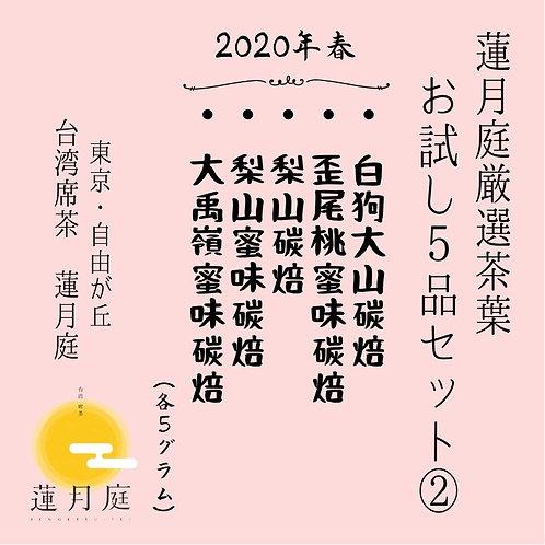 蓮月庭厳選茶葉 【2020年春】お試し5品セット②