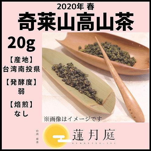 【2020年 春】奇莱山高山茶 20g