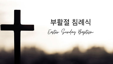 부활절 침례식.jpg