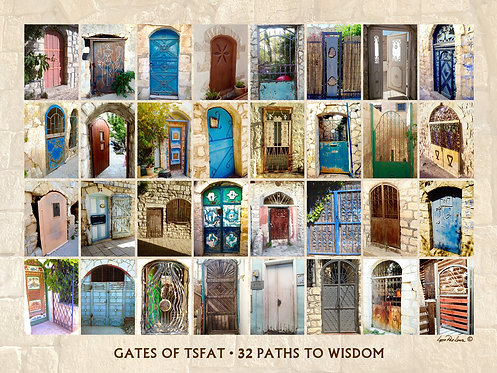 Gates of Tsfat - 32 Paths to Wisdom Fine Art Print