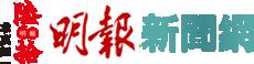 mingpaonews_logo.png