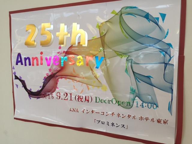 25周年記念パーティー 御礼