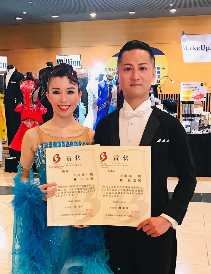 大澤隆一 林佳奈組 中部日本ダンス競技会 A級4位、B級優勝!
