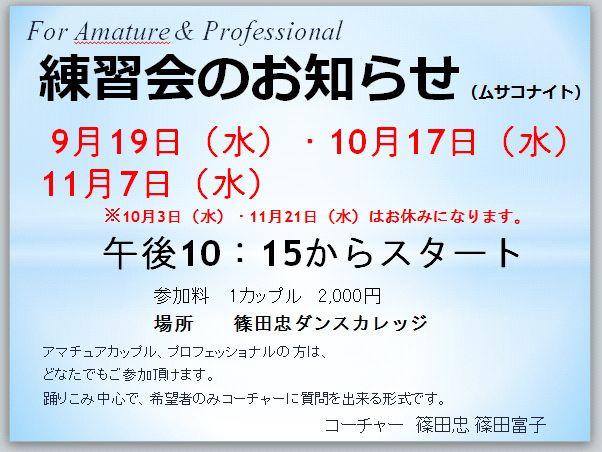 次回ムサコナイト 練習会の日程 9 10 11月