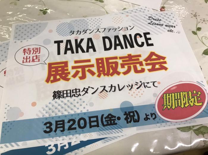 TAKA DANCE展示販売会 3/20〜開催!