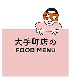 ootemachi-01.jpg