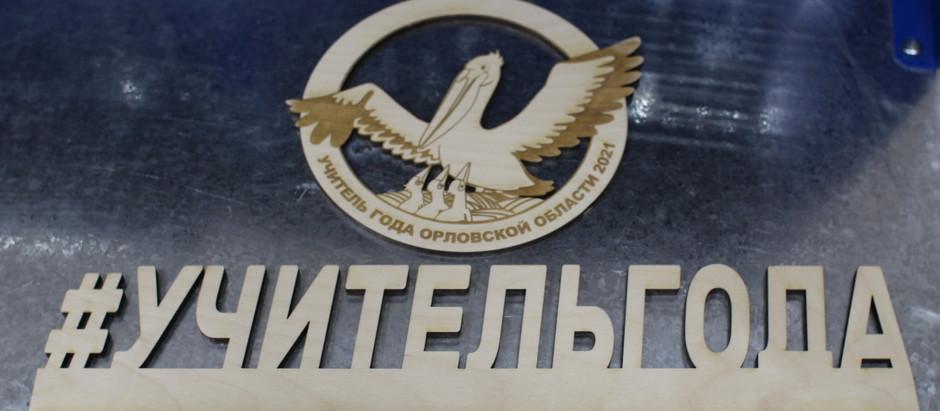 Семинар для участников «Учитель года России» в Кванториуме.