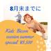 バイコム サマースペシャル!!キッツキッツバイオレゾナンス セッションは¥3,500!!