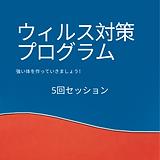 ウィルス対策 プログラム.png