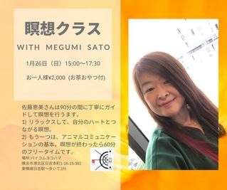 瞑想クラスwith Megumi Sato   1月26日15:00〜17:30