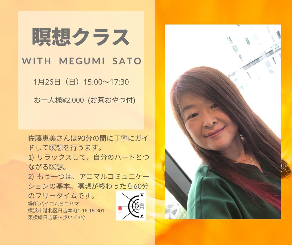 瞑想クラスwith Megumi Sato