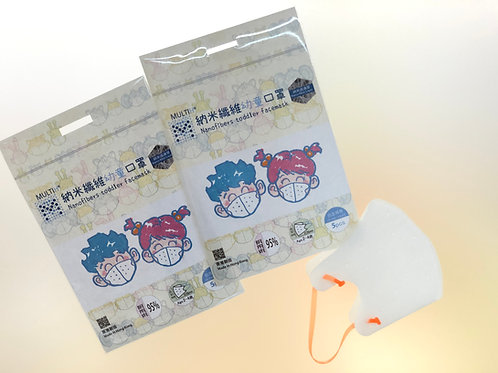 MultiH® 納米纖維幼童口罩