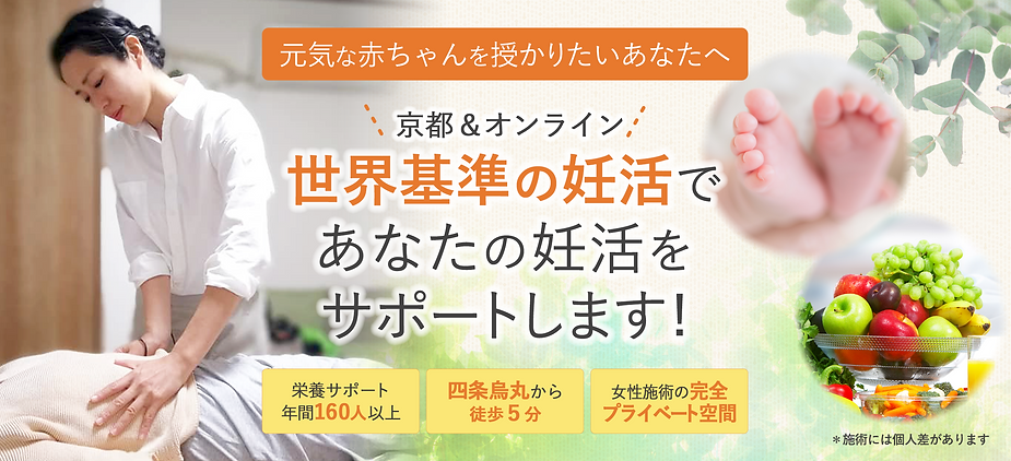 LPtop画像PCー京都&オンライン.png