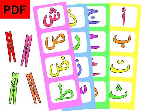 Cartes à pinces alphabet arabe