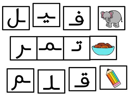 Jeu : composer des mots (arabe)