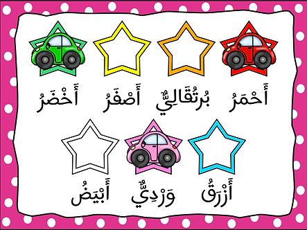 Jeu des couleurs en arabe