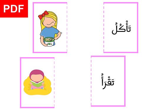 Jeu des verbes en arabe (fille)