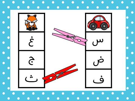 Jeu d'association la lettre initiale (arabe)