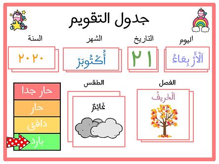 Calendrier en arabe (licorne)