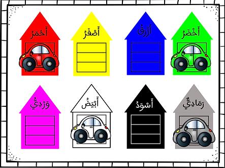 Jeu des garages & voitures (couleurs)