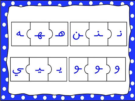 Puzzles formes des lettres arabe