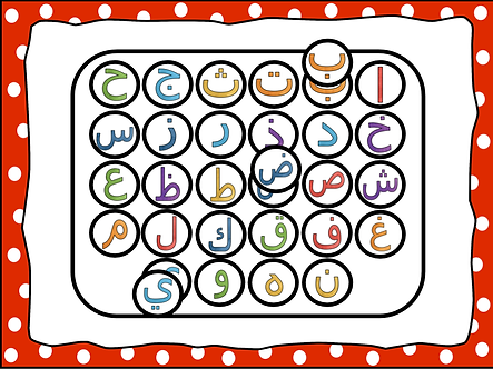 Jeu alphabet arabe