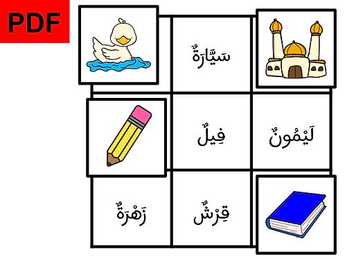 Association mot-image (arabe)