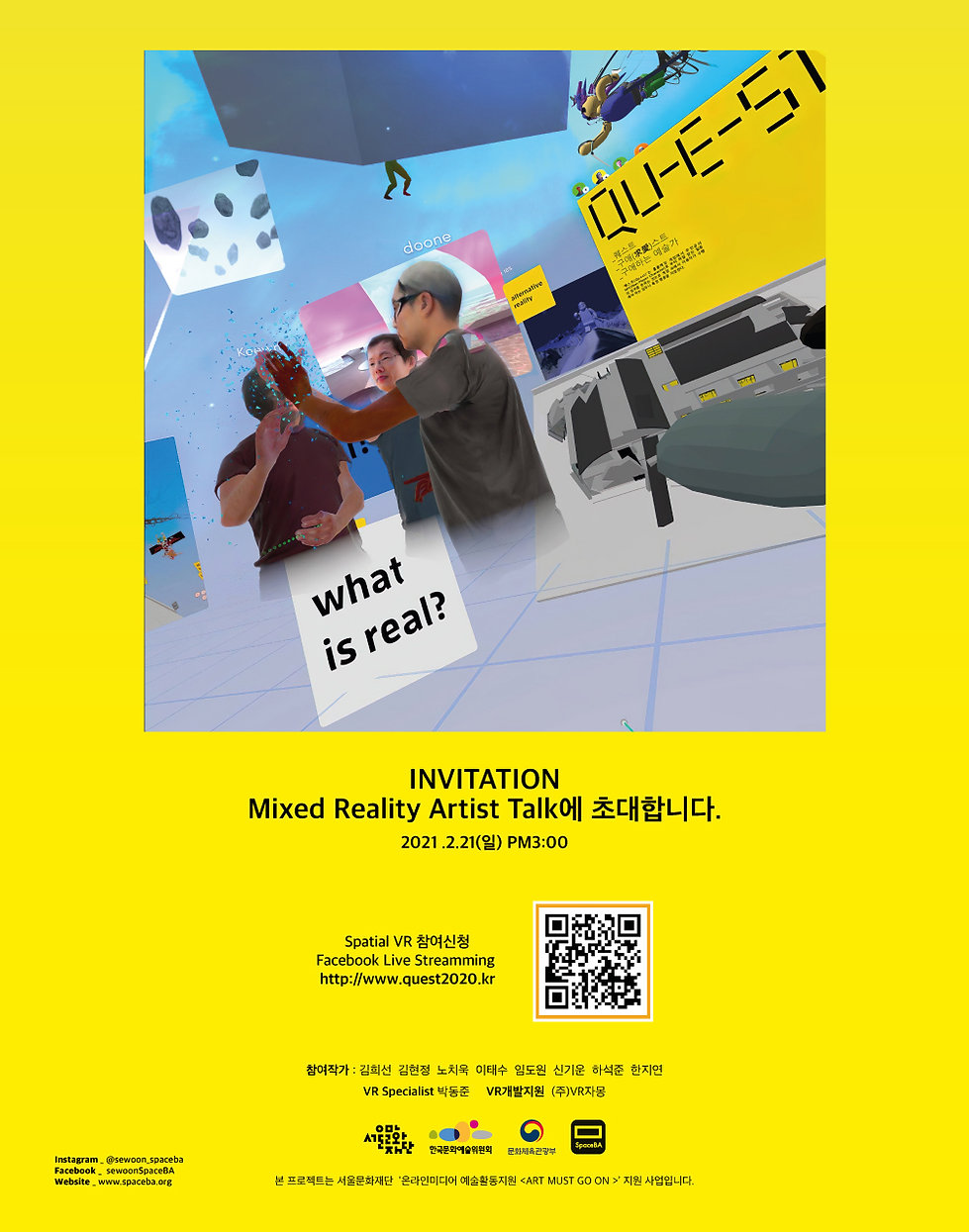 quest_poster_214_mm월간미술_광고2_4.jpg