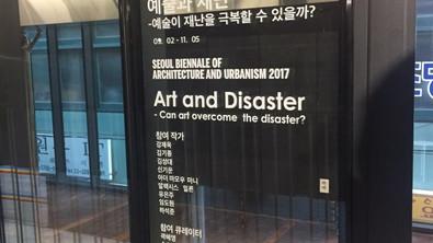 예술과 재난 팀  서울도시건축비엔날레