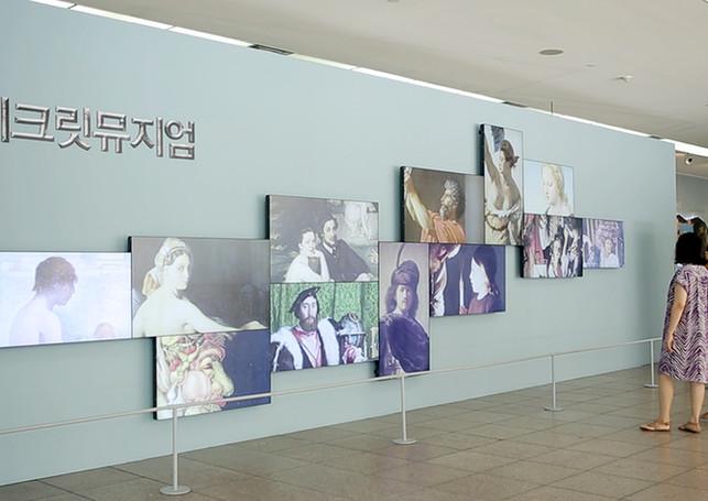 Secret Museum 2013