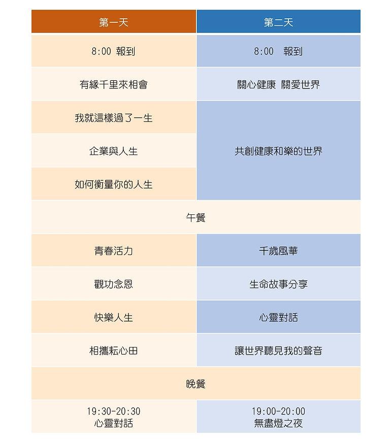 2021企業營課表.jpg