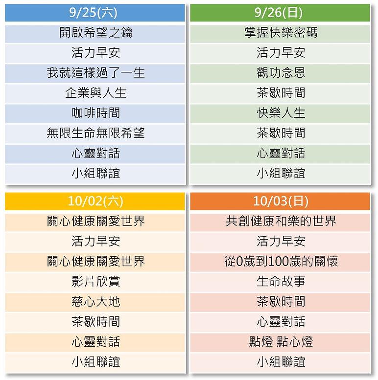 2021企業營課程表_線上版(暫定)1.jpg
