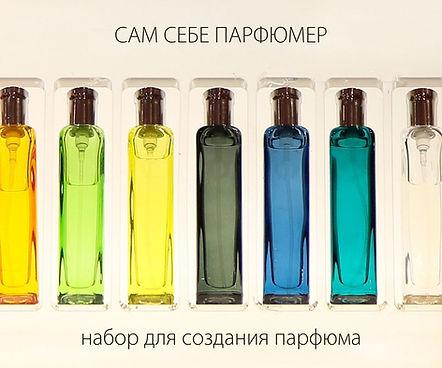 сам себе парфюмер.jpg