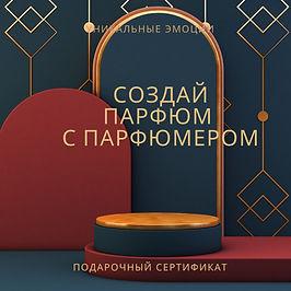 ПАРФЮМ С ПАРФЮМЕРОМ.jpg