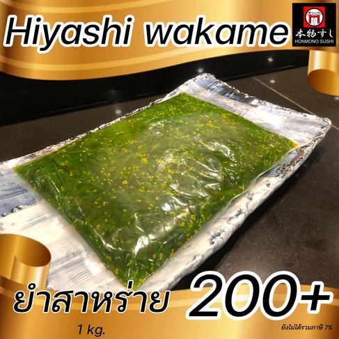 Hiyashi Wakame