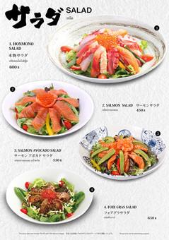 Salad 1/3